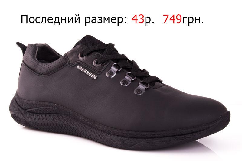 Мужские кожаные кроссовки GS L114